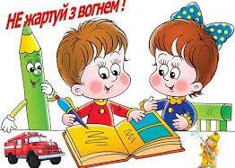"""Запрошуємо учнів міста та району взяти участь в Всеукраїнському літературному конкурсі """"Не жартуй з вогнем"""""""