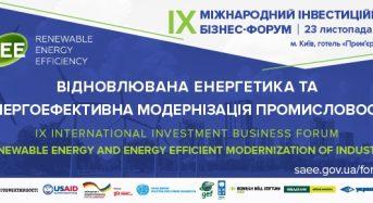 """Запрошуємо на IX Міжнародний інвестиційний бізнес-форум """"Відновлювана енергетика та енергоефективна модернізація промисловості"""""""