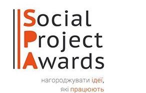 Оголошено конкурс соціальних проектів Social Project Awards