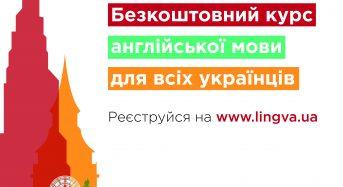 Безкоштовний курс англійської мови для всіх українців