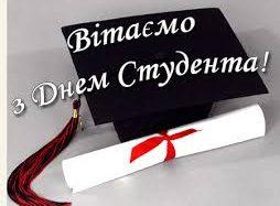 Привітання органів міського самоврядування міста Переяслава-Хмельницького з нагоди Дня студента