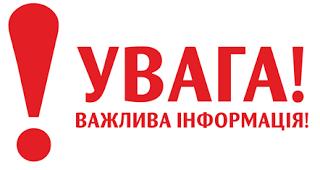 """Інформація щодо питань, пов""""язаних з будівництвом ТЕЦ у місті Переяславі – Хмельницькому"""