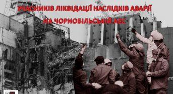До Дня вшанування учасників ліквідації аварії на Чорнобильській АЕС