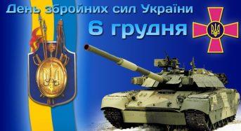 Вітання до Дня Збройних Сил України