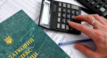 Подання до органів ДПС ліквідаційного балансу юридичними особами, щодо яких прийнято рішення про припинення