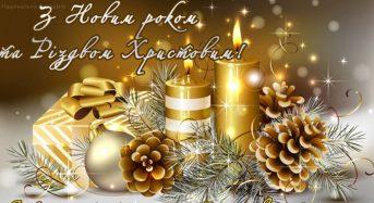 Вітання з нагоди свята Нового року та Різдва Христового