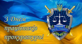 Привітання органів міського самоврядування міста Переяслава-Хмельницького з нагоди Дня працівників прокуратури