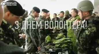 Вітання волонтерам колективу Переяслав-Хмельницького об'єднаного міського військового комісаріату