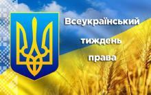 Відзначили Всеукраїнський тиждень права