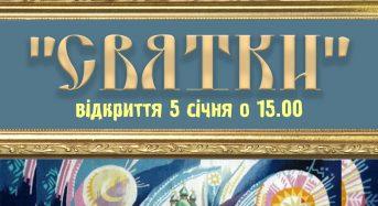 """Запрошуємо на виставку до Мистецької галереї Народного центру культури """"Зустріч"""""""