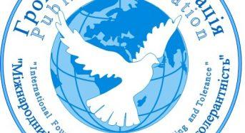 Завершилась реалізація проекту Громадської організації «Міжнародний Фонд «Взаєморозуміння і толерантність»