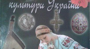 «Енциклопедичний словник символів культури України» вийшов усьоме, адже інтерес до нього з кожним днем зростає