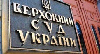 В Україні розпочинає роботу новий Верховний суд