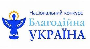 """Запрошуємо до у часті у національному конкурсі """"Благодійна Україна"""""""