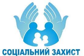 Відбулось засідання комісії з надання соціальних допомог