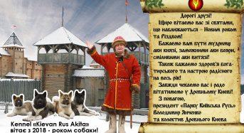 """Запрошуємо відсвяткувати Новий рік у князівстві """"Київська русь""""!"""
