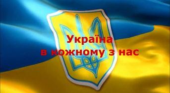 Україна в кожному з нас