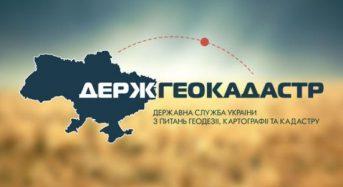 Держгеокадастр повідомляє про значення коефіцієнту індексації нормативної грошової оцінки земель за 2017 рік