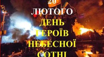 В Переяслав-Хмельницькому університеті імені Григорія Сковороди вшанували пам'ять Героїв Небесної Сотні
