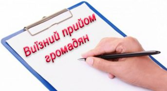 Графік особистих виїзних прийомів громадян керівництвом Київської ОДА у 2018 році