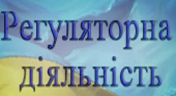 Повідомлення про прийняття регуляторного акта «Про встановлення граничних розмірів плати за оренду торгової площі комунального підприємства «Переяслав-Хмельницький міський ринок»