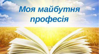 Стартує Всеукраїнський конкурс есе для десятикласників – «Моя майбутня професія: планування і розвиток»