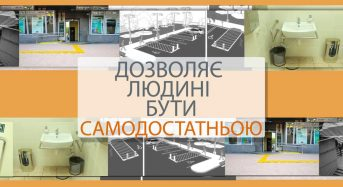 """Проект """"Доступність для всіх"""": Архітектурна доступність"""