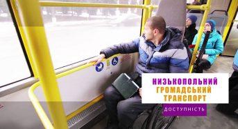 """Проект """"Доступність для всіх"""": транспортна доступність"""