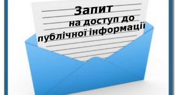 До уваги громадян, які звертаються до міської ради із запитами про надання публічної інформації!