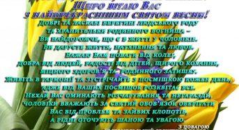 Вітання жінкам міста Переяслава-Хмельницького зі святом весни Гостомельського селищного голови