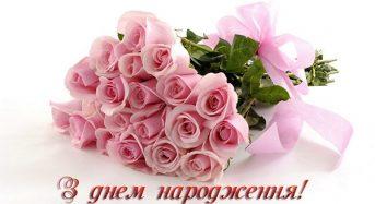 Привітання Шестопал Юлії Анатоліївні в ювілейний День нарородження від місцевого самоврядування