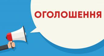 Повідомлення про проведення засідання НКРЕКП у формі відкритого слухання