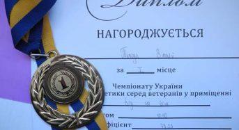 Почесний громадянин міста переміг в чемпіонаті України з легкої атлетики серед ветеранів