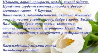 Привітання переяславчанкам від Васильківського міського голови з весняним святом