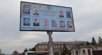 В Переяславі-Хмельницькому напередодні Великодня та Поминальних днів встановлено білборд загиблим воїнам-землякам
