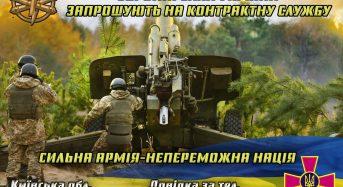 Збройні сили України запрошують на контрактну службу