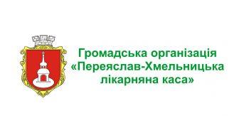 20 квітня звітно-виборча конференція ГО «Переяслав-Хмельницька лікарняна каса»