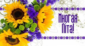 Привітання Стрісі Тамарі Петрівні в День народження від місцевого самоврядування