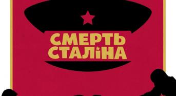 На Київщині студентська молодь переглянула тоталітарну комедію «Смерть Сталіна»