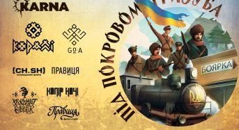 Запрошуємо взяти участь у ІІІ Всеукраїнському фестивалі «Під Покровом Тризуба» 2018!
