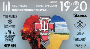 ІІІ Всеукраїнський фестиваль «Під Покровом Тризуба»