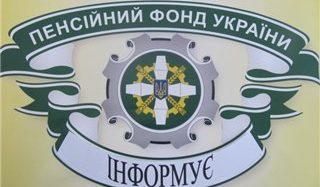 З 01 жовтня 2019 року вступають в дію нові небюджетні рахунки, відкриті на ім'я територіальних органів Державної податкової служби України для сплати ЄСВ та фінансових санкцій за стандартом IBAN