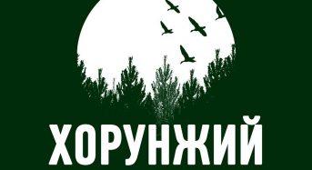 Всеукраїнський табір «Хорунжий»