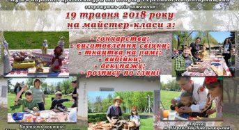 """19 травня НІЕЗ """"Переяслав"""" запрошує на майстер-класи гончарства, виготовлення свічки, ткацтва на рамі, вибійки, декупажу та розпису на глині"""