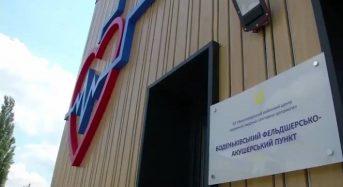На Київщині відкрився новий сучасний фельдшерсько-акушерський пункт