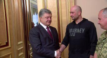 Зустріч Аркадія Бабченка з Президентом України