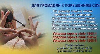 До уваги громадян із порушенням слуху!