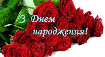 Привітання Тулуб Ларисі Іванівні в День народження від місцевого самоврядування