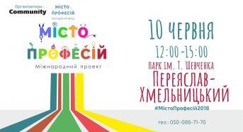 10 червня в Переяславі-Хмельницькому кожна дитина зможе «влаштуватись на роботу»