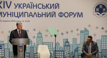 У столиці проходить ХІV Український муніципальний форум